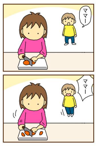 [漫画]ダンナ様は安月給-呼んでる