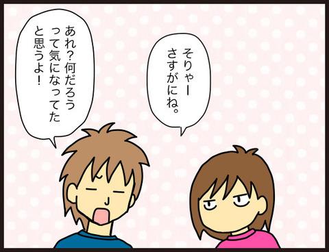 カミングアウ後の夫婦の会話2