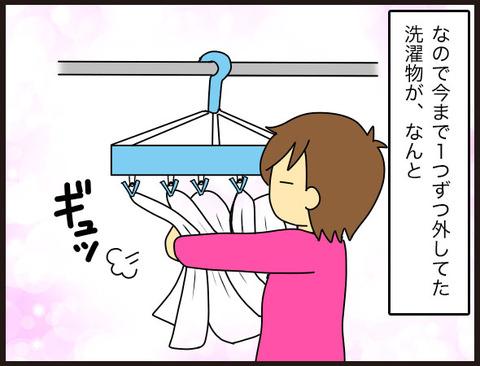 時短!引っ張るだけで洗濯物を全部外せる方法7
