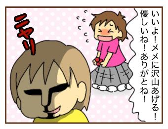 [漫画]ダンナ様は安月給-心理戦~進化~