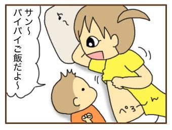 [漫画]ダンナ様は安月給-真似