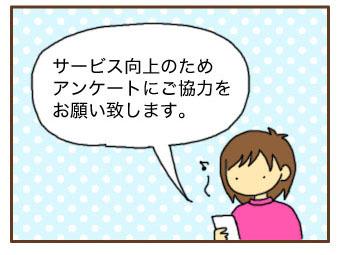 [漫画]ダンナ様は安月給-顧客満足度