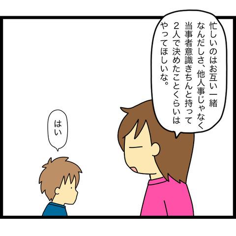 久々の夫婦喧嘩で泣いてしまった話8-6