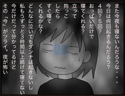 夜が怖い3