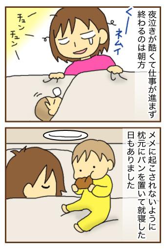 [漫画]ダンナ様は安月給-つらかったこと①