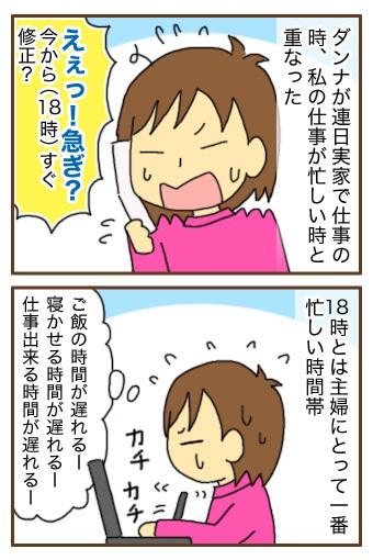 [漫画]ダンナ様は安月給-つらかったこと②
