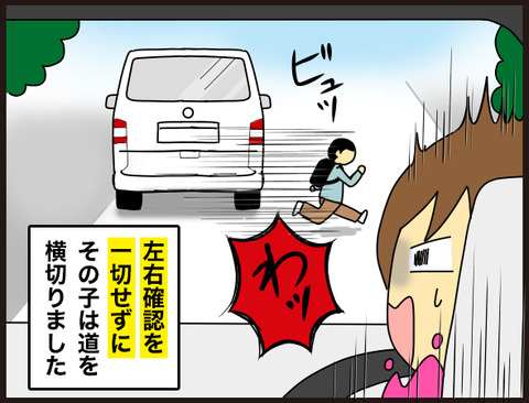本当にあった交通関係の怖い話3
