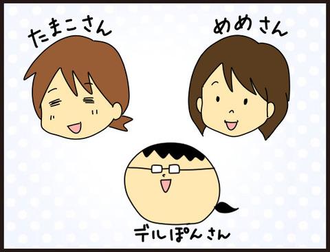 ライブドアブログ忘年会9
