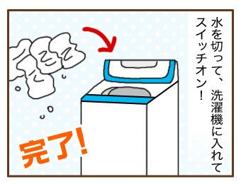 [漫画]ダンナ様は安月給-洗い方