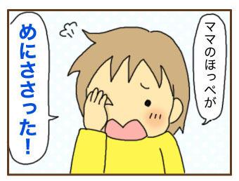 [漫画]ダンナ様は安月給-鋭利