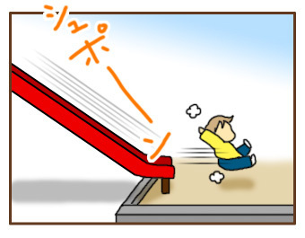 [漫画]ダンナ様は安月給-飛ぶ