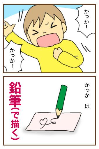 [漫画]ダンナ様は安月給-鉛筆