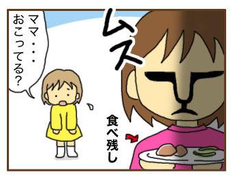 [漫画]ダンナ様は安月給-ほめるかほめないか