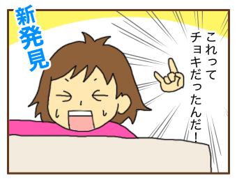 [漫画]ダンナ様は安月給-グーチョキパー