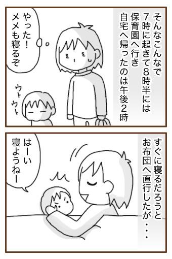 [漫画]ダンナ様は安月給-イヤイヤ期?