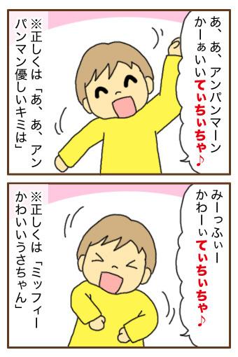[漫画]ダンナ様は安月給-可愛いキティちゃん