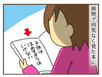 [漫画]ダンナ様は安月給-ほめるかほめないかほめるかほめないか