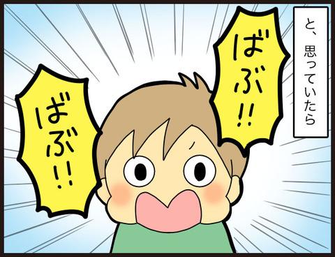 ばぶばぶ言う子供の存在4