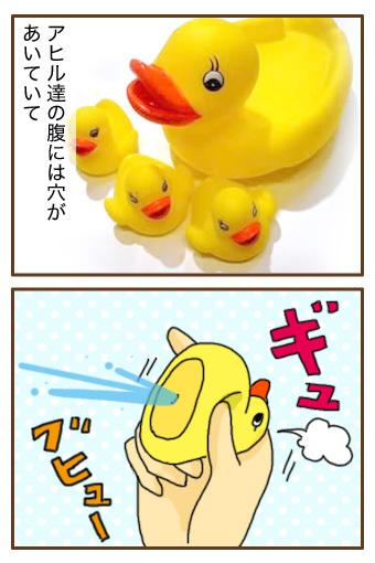 [漫画]ダンナ様は安月給-お風呂アヒル