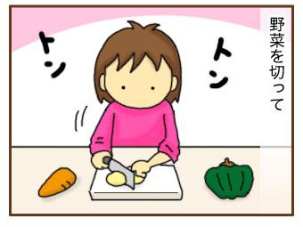 [漫画]ダンナ様は安月給-炊飯器調理