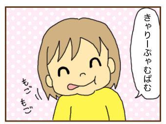 [漫画]ダンナ様は安月給-ネタを提供