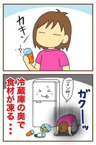 [漫画]ダンナ様は安月給-凍る食材