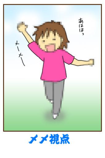 [漫画]ダンナ様は安月給-どこが好き?②