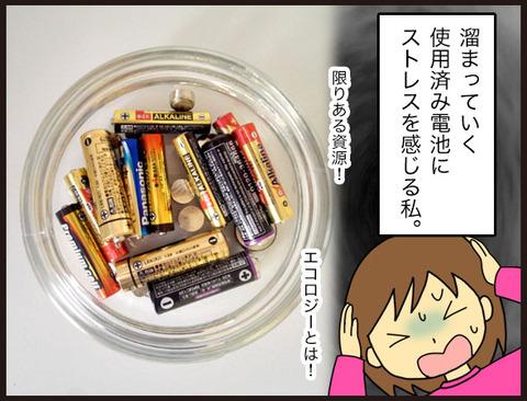 充電式電池という選択2