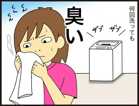 洗濯しても取れない服の嫌な臭いを取ってみよう!2