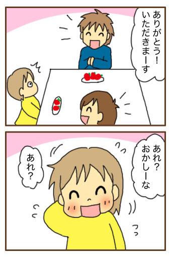 [漫画]ダンナ様は安月給-あれ?