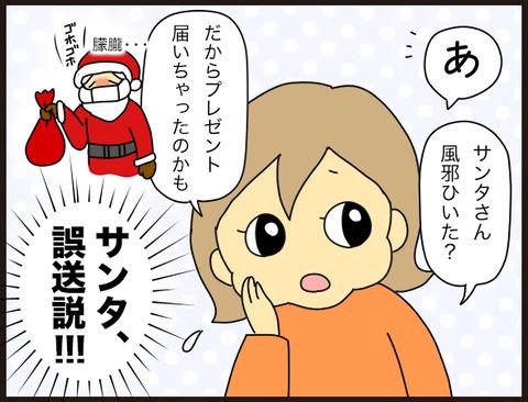 クリスマス当日朝の浮かれた我が家の様子5