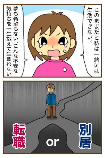 [漫画]ダンナ様は安月給-不安な気持ち