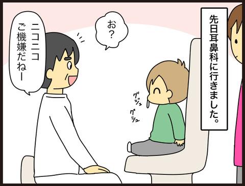 病院へ行きたがる2才児の目的は3