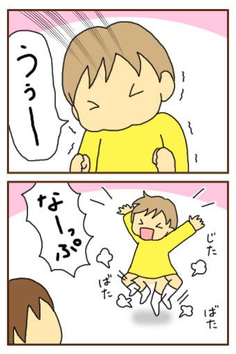 [漫画]ダンナ様は安月給-ジャンプ