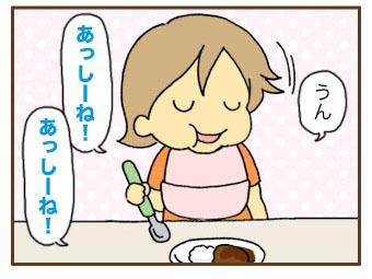 2才のサン語~食事~