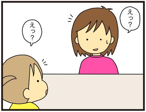 女の子の基準4