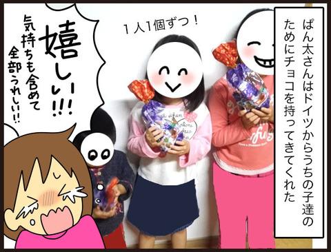 ライブドアブログ忘年会5