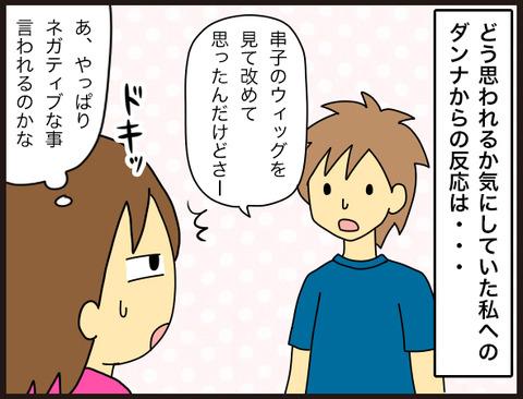 【髪】部分ウィッグってどんな感じ?5