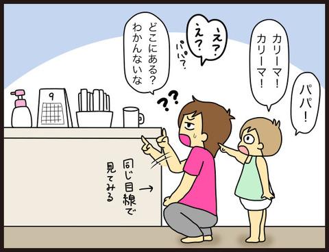 難解な幼児語2-3