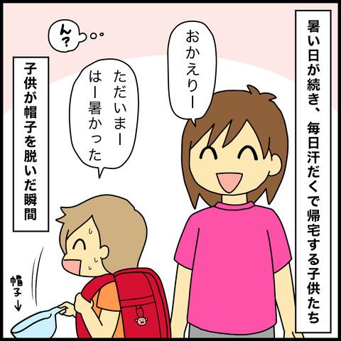 【嘘でしょ?!】約100円で子供の頭のくさいにおいが激減!
