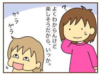 失笑恐怖症?④