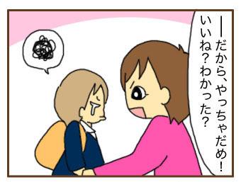 [漫画]ダンナ様は安月給-ほっといて欲しい
