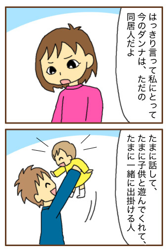 [漫画]ダンナ様は安月給-ただの同居人