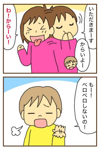 [漫画]ダンナ様は安月給-お料理ごっこ