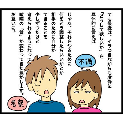 久々の夫婦喧嘩で泣いてしまった話7-2