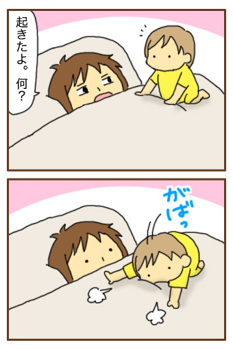 [漫画]ダンナ様は安月給-おきてー