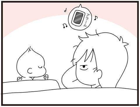 寝るタイミング9