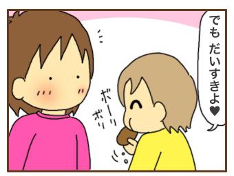 [漫画]ダンナ様は安月給-ナイスフォロー