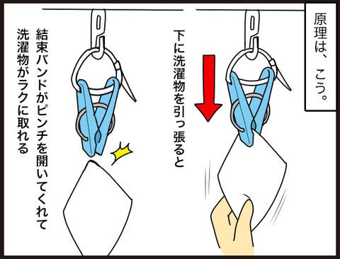 時短!引っ張るだけで洗濯物を全部外せる方法6