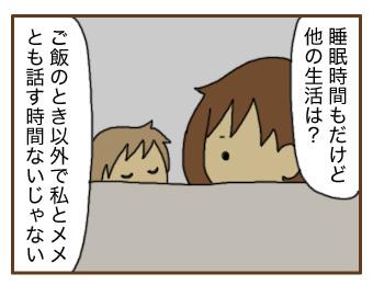 [漫画]ダンナ様は安月給-頑張ってるのは分かってるけど